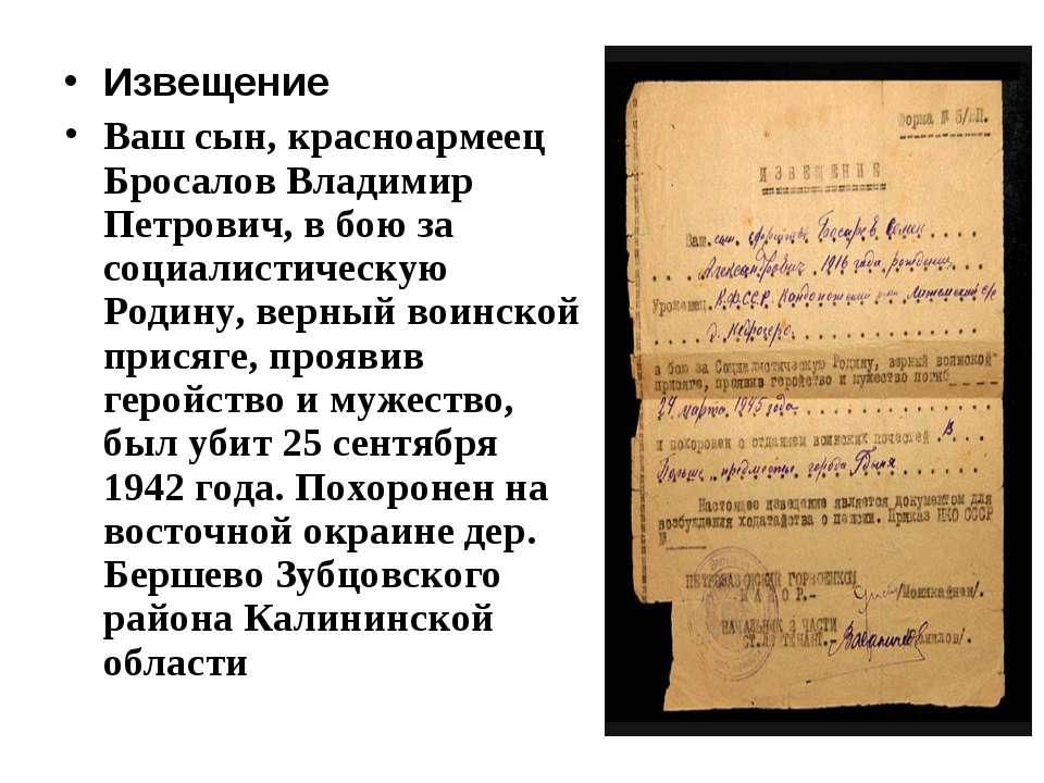 Извещение Ваш сын, красноармеец Бросалов Владимир Петрович, в бою за социалис...