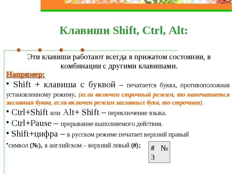 Клавиши Shift, Ctrl, Alt: Эти клавиши работают всегда в прижатом состоянии, в...