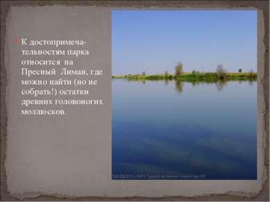 К достопримеча-тельностям парка относится на Пресный Лиман, где можно найти (...