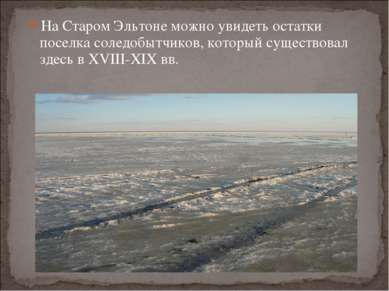 На Старом Эльтоне можно увидеть остатки поселка соледобытчиков, который сущес...