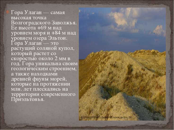 Гора Улаган — самая высокая точка Волгоградского Заволжья. Ее высота +69 м на...