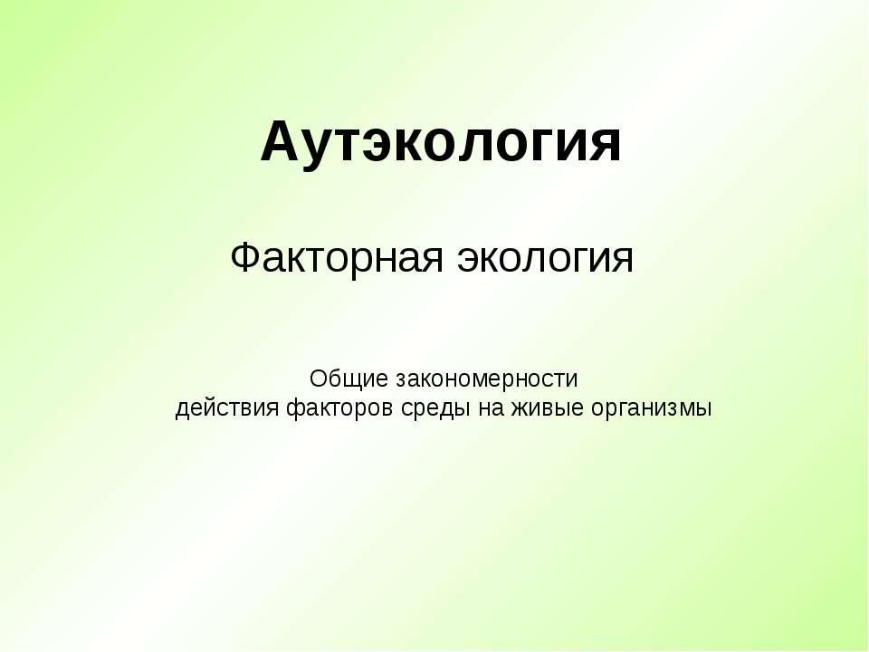 Аутэкология Факторная экология Общие закономерности действия факторов среды н...