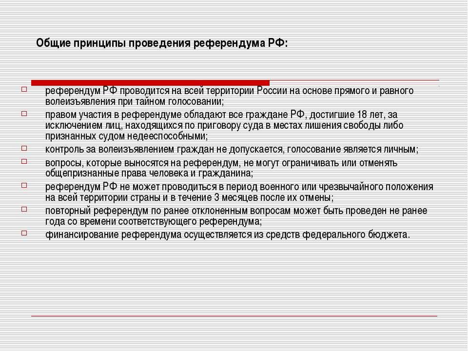 Общие принципы проведения референдума РФ: референдум РФ проводится на всей те...