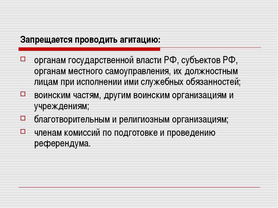 Запрещается проводить агитацию: органам государственной власти РФ, субъектов ...