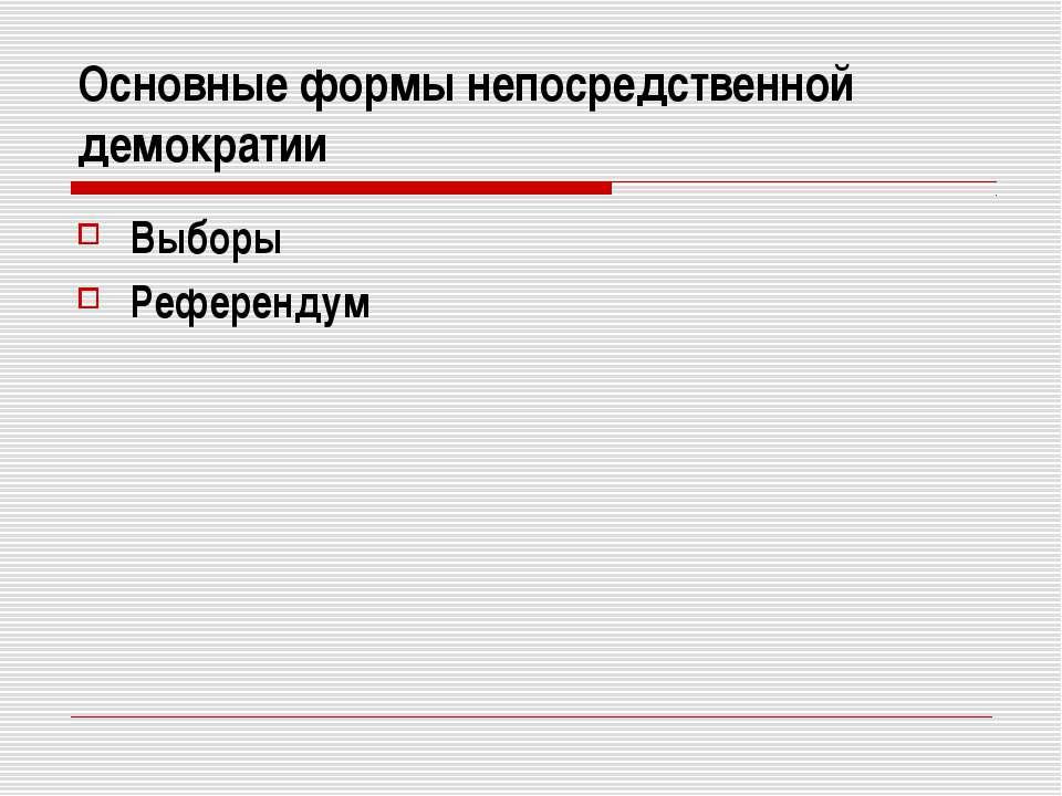 Основные формы непосредственной демократии Выборы Референдум