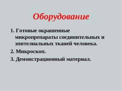 Оборудование 1. Готовые окрашенные микропрепараты соединительных и эпителиаль...