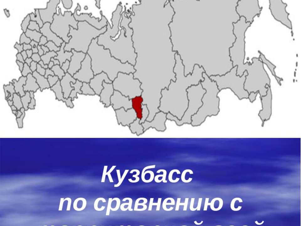 Кузбасс по сравнению с территорией всей страны