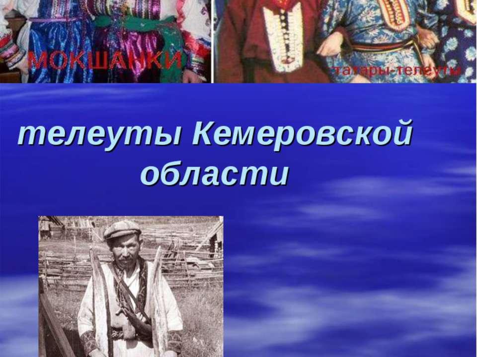телеуты Кемеровской области шорец