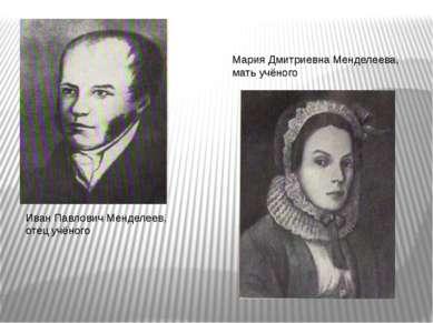 Иван Павлович Менделеев, отец учёного Мария Дмитриевна Менделеева, мать учёного