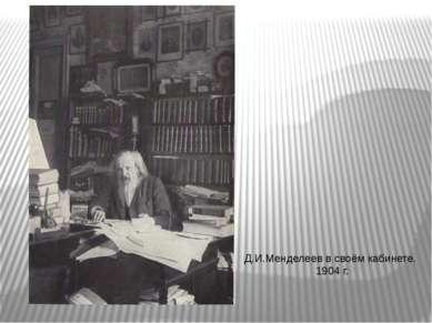 Д.И.Менделеев в своём кабинете. 1904 г.