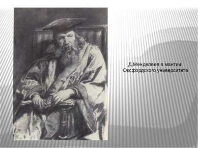 Д.Менделеев в мантии Оксфордского университета