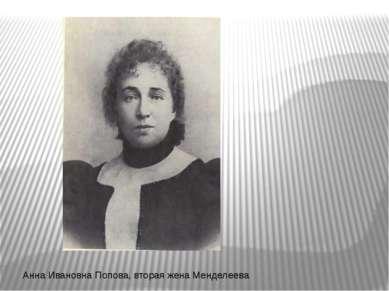Анна Ивановна Попова, вторая жена Менделеева
