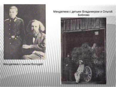 Менделеев с сыном Володей Менделеев с детьми Владимиром и Ольгой. Боблово