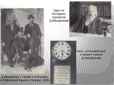 Д.Менделеев, Г.Ченей и Ф.Блумбах на Эйфелевой башне в Париже. 1895 г. Один из...