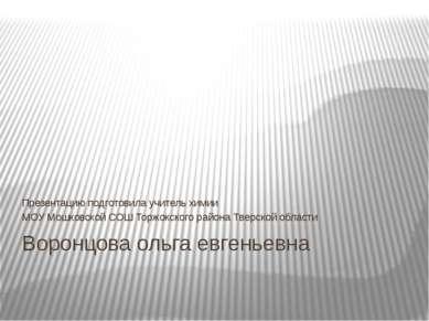 Воронцова ольга евгеньевна Презентацию подготовила учитель химии МОУ Мошковск...