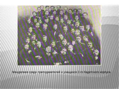 Менделеев среди преподавателей и учащихся 2-го Кадетского корпуса