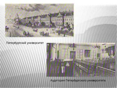 Петербургский университет Аудитория Петербургского университета