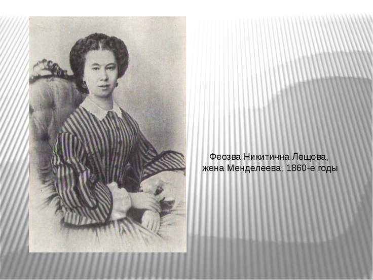 Феозва Никитична Лещова, жена Менделеева, 1860-е годы