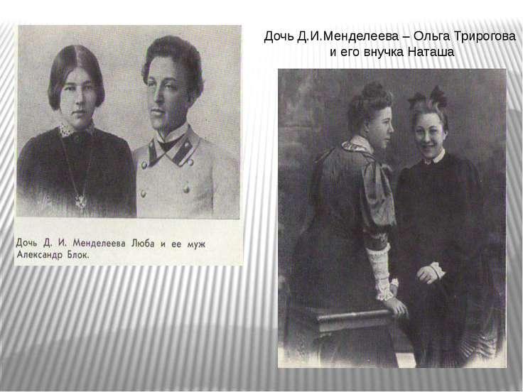 Дочь Д.И.Менделеева – Ольга Трирогова и его внучка Наташа