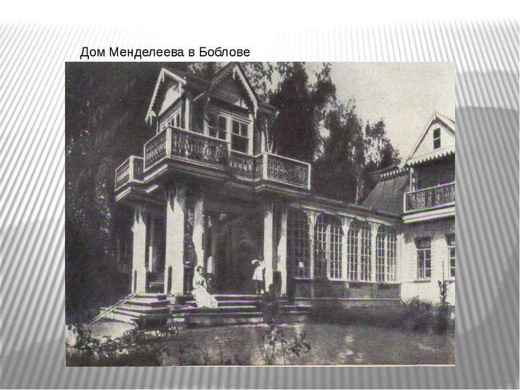 Дом Менделеева в Боблове