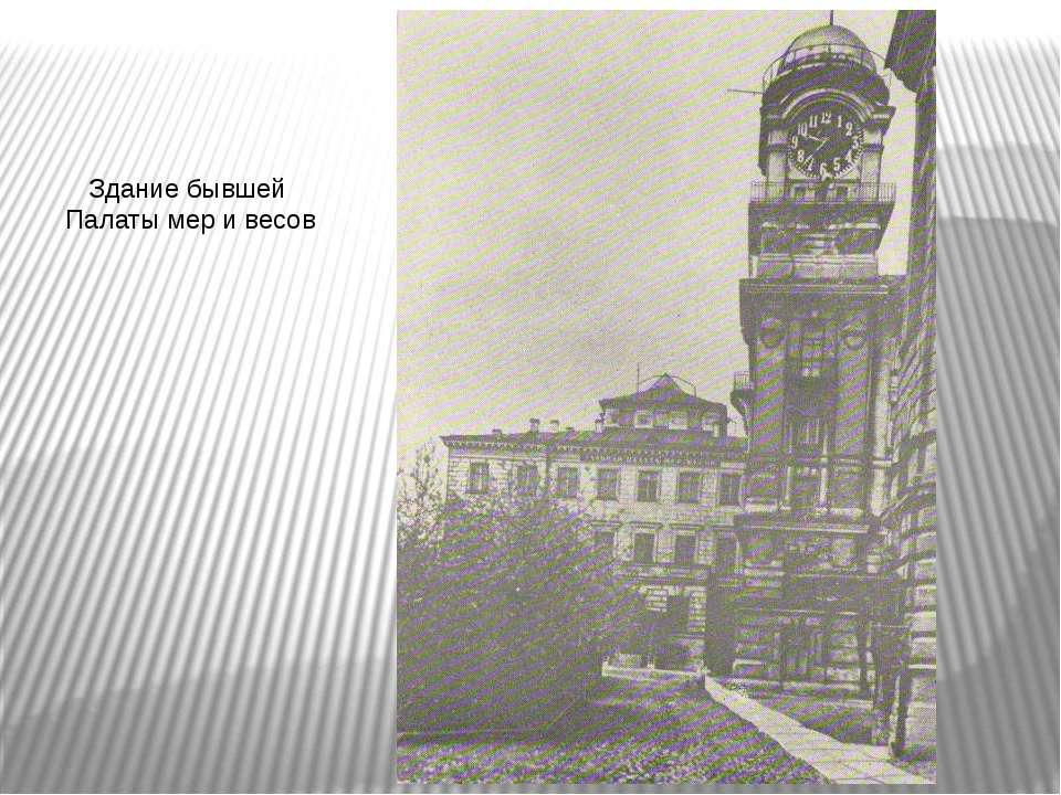 Здание бывшей Палаты мер и весов