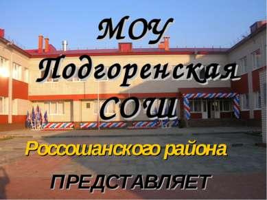 МОУ Подгоренская СОШ Россошанского района ПРЕДСТАВЛЯЕТ