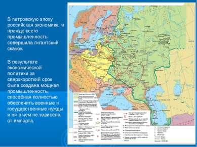 В петровскую эпоху российская экономика, и прежде всего промышленность соверш...