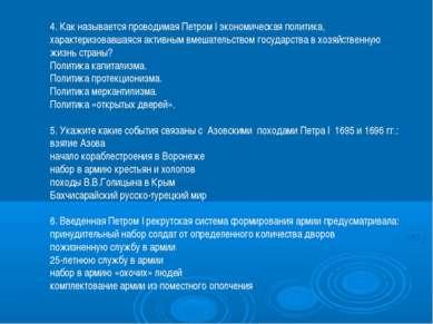 4. Как называется проводимая Петром I экономическая политика, характеризовавш...