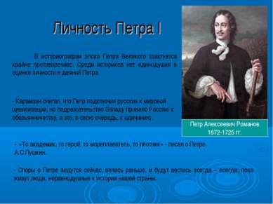 Личность Петра I В историографии эпоха Петра Великого трактуется крайне проти...