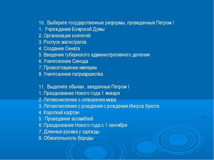 10. Выберите государственные реформы, проведенные Петром I 1. Учреждение Бояр...