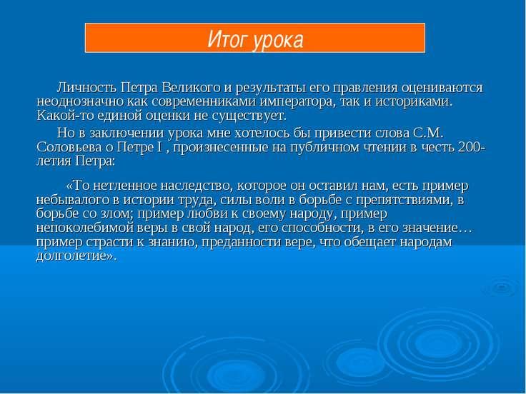 Личность Петра Великого и результаты его правления оцениваются неоднозначно к...