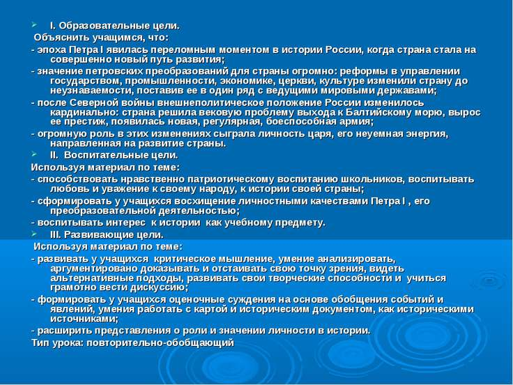 I. Образовательные цели. Объяснить учащимся, что: - эпоха Петра I явилась пер...