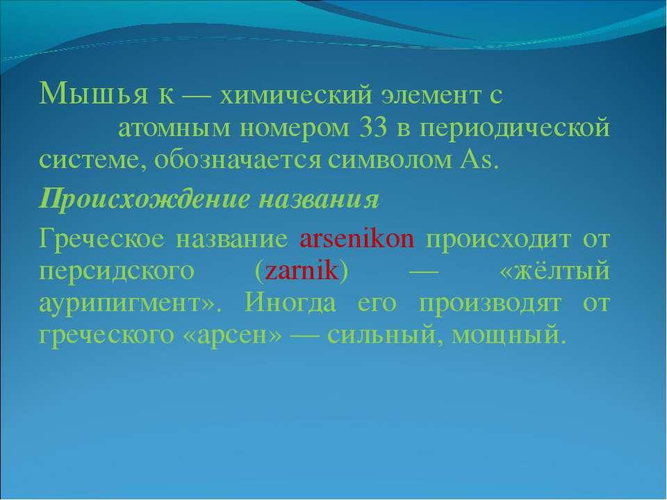 Мышья к — химический элемент с атомным номером 33 в периодической системе, об...