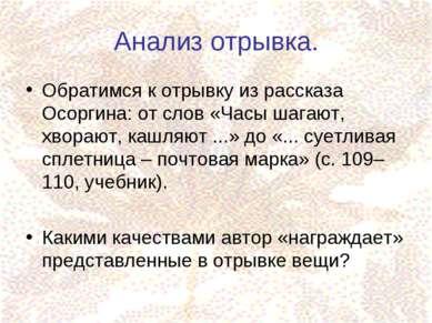 Анализ отрывка. Обратимся к отрывку из рассказа Осоргина: от слов «Часы шагаю...