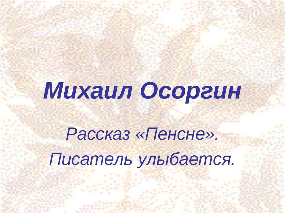 Михаил Осоргин Рассказ «Пенсне». Писатель улыбается.