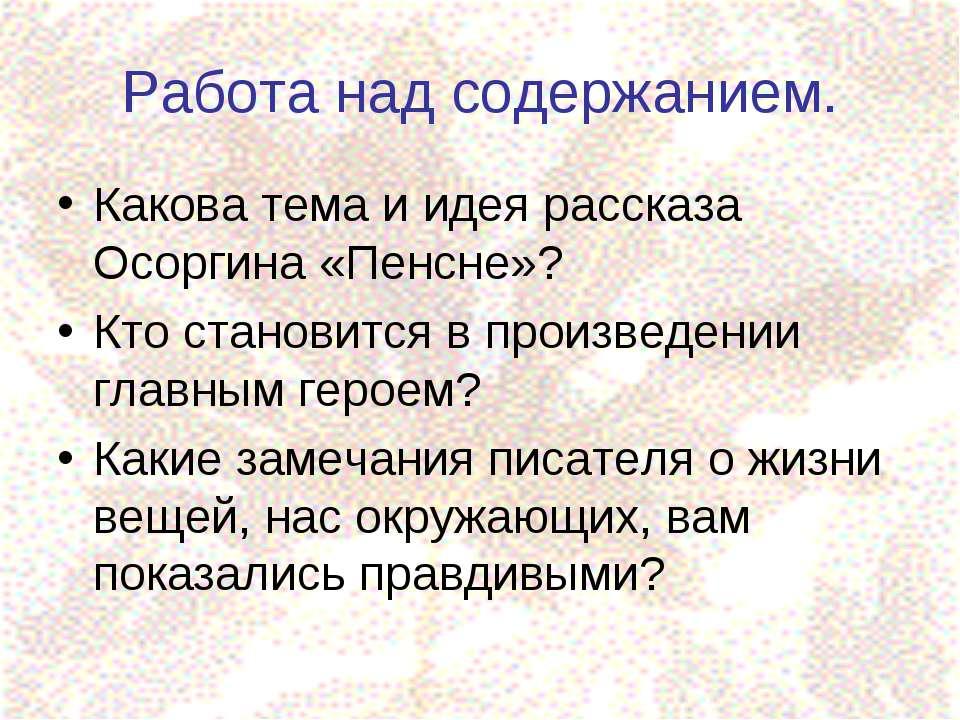 Работа над содержанием. Какова тема и идея рассказа Осоргина «Пенсне»? Кто ст...