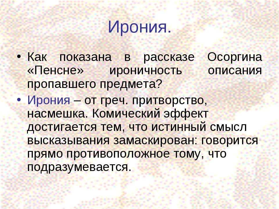 Ирония. Как показана в рассказе Осоргина «Пенсне» ироничность описания пропав...