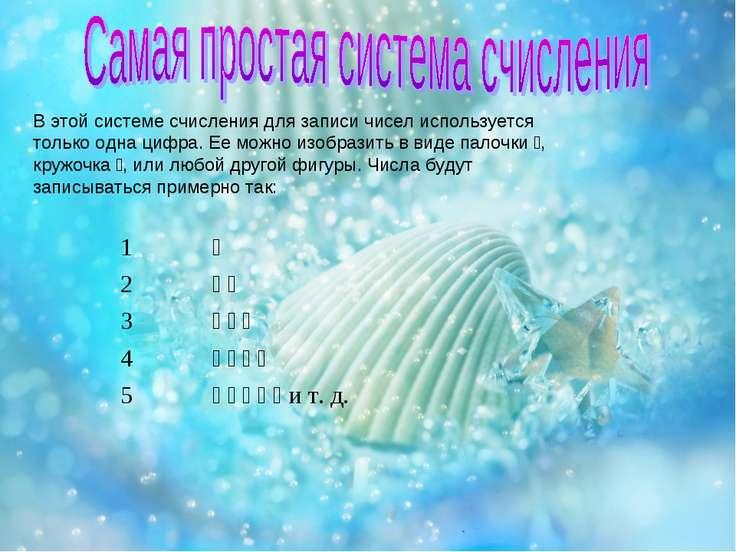 В этой системе счисления для записи чисел используется только одна цифра. Ее ...