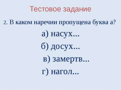 Тестовое задание 2. В каком наречии пропущена буква а? а) насух... б) досух.....