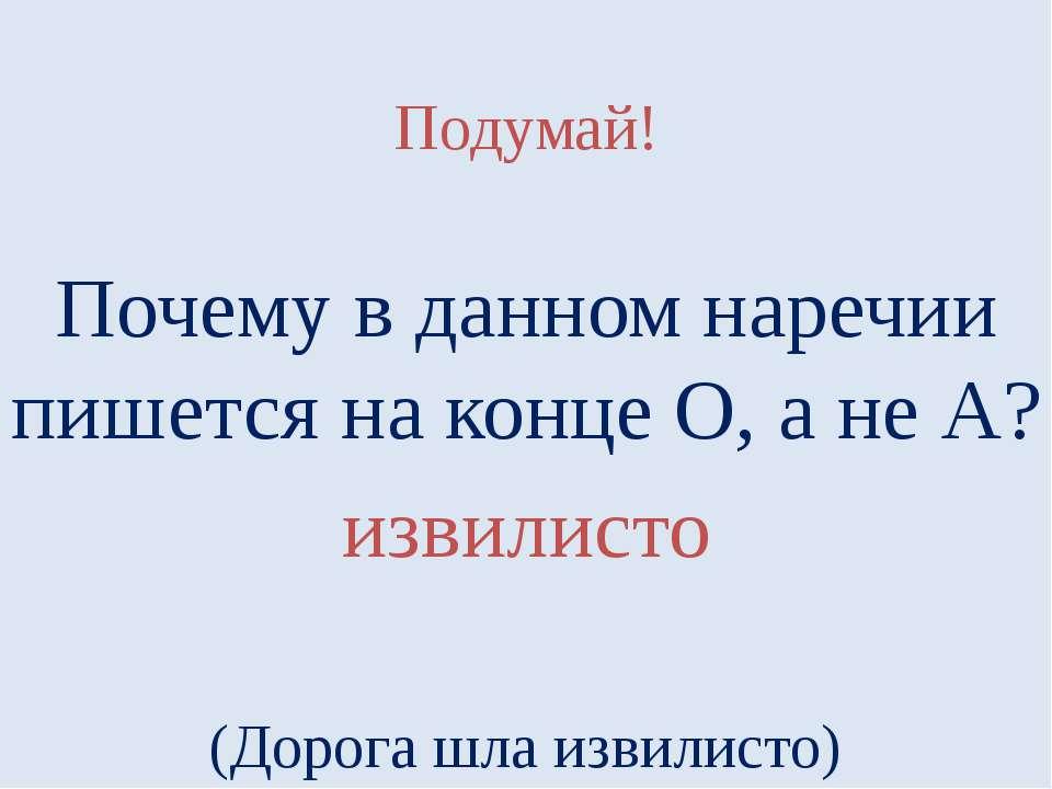 Подумай! Почему в данном наречии пишется на конце О, а не А? извилисто (Дорог...