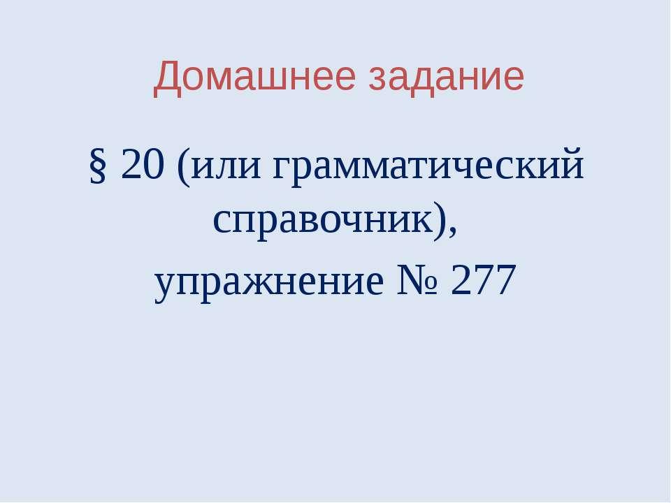 Домашнее задание § 20 (или грамматический справочник), упражнение № 277