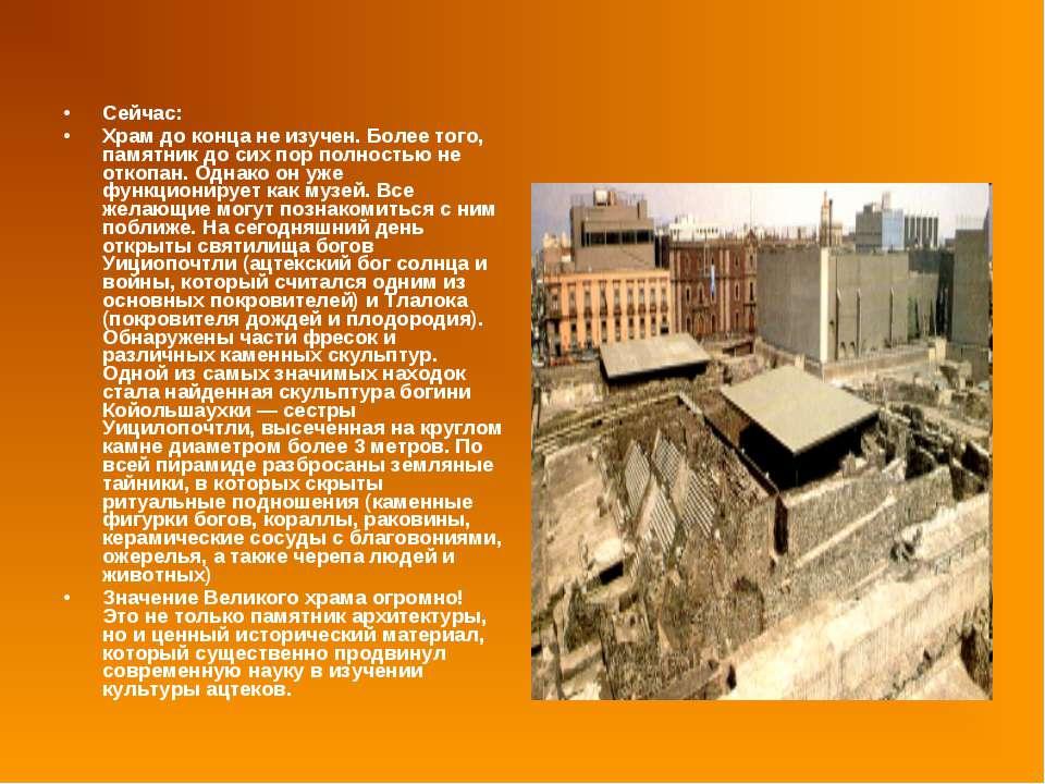Сейчас: Храм до конца не изучен. Более того, памятник до сих пор полностью не...