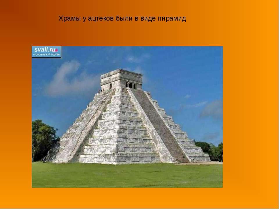 Храмы у ацтеков были в виде пирамид