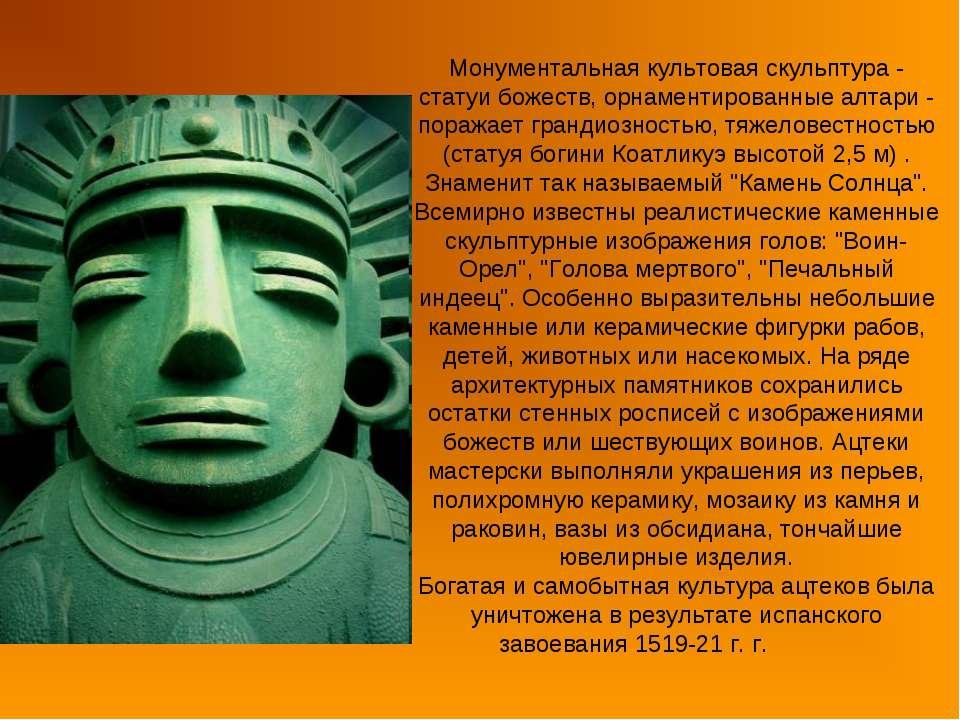 Монументальная культовая скульптура - статуи божеств, орнаментированные алтар...