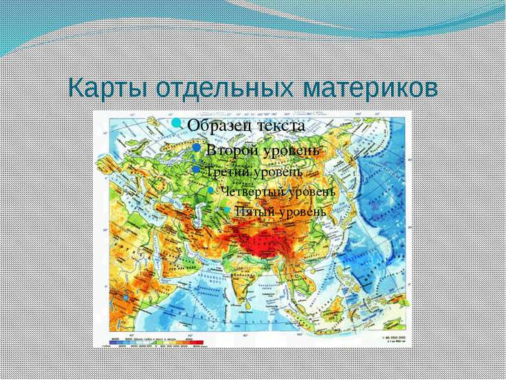Карты отдельных материков