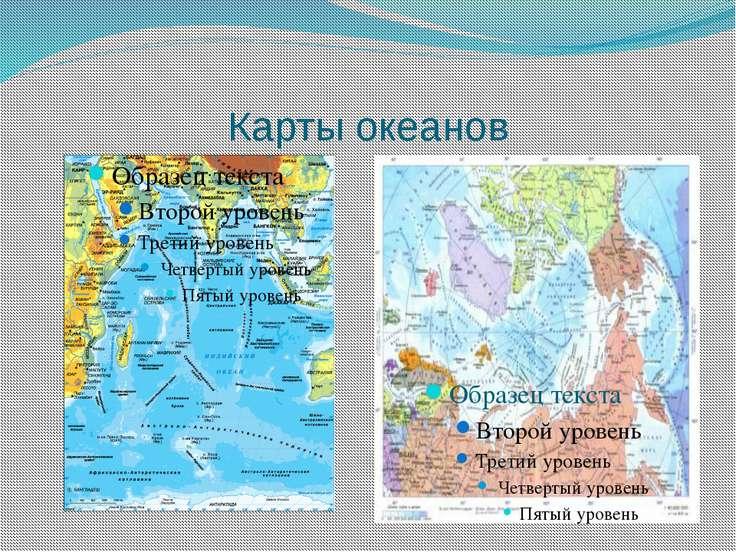 Карты океанов