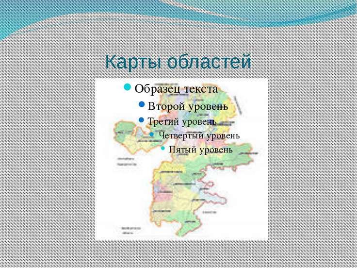 Карты областей