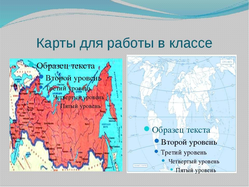 Карты для работы в классе