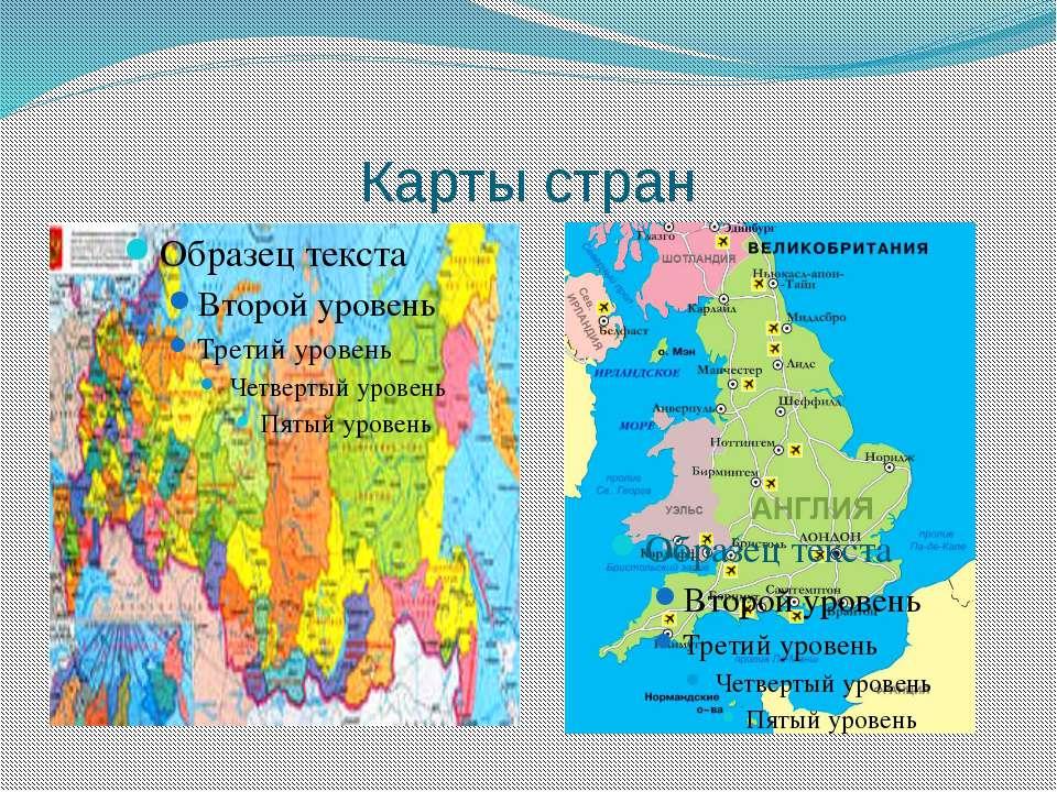 Карты стран
