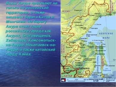Воды Амура протекают не только по российской территории, а также омывают бере...